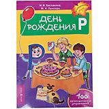 """Логопедические упражнения """"День рождения"""", Баскакина И.В., Лынская М.И."""