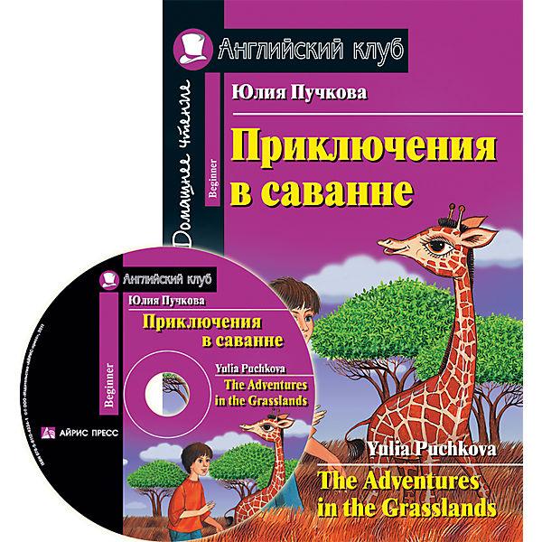 Приключения в саванне: Домашнее чтение