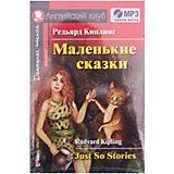 Маленькие сказки: Домашнее чтение
