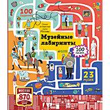 Музейные лабиринты: Самые интересные музеи Москвы, Демчикова А.