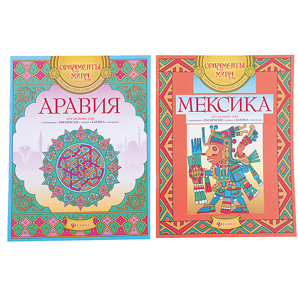 """Комплект раскрасок """"Мексика+ Аравия"""""""