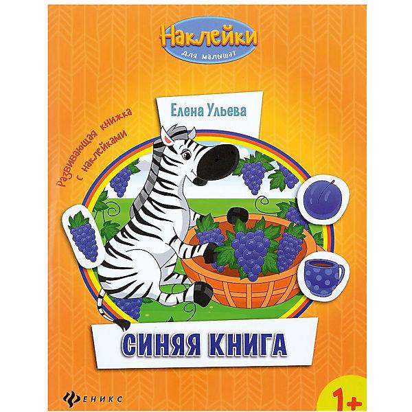 """Комплект наклеек для малышей """"Красная + синяя книга"""""""