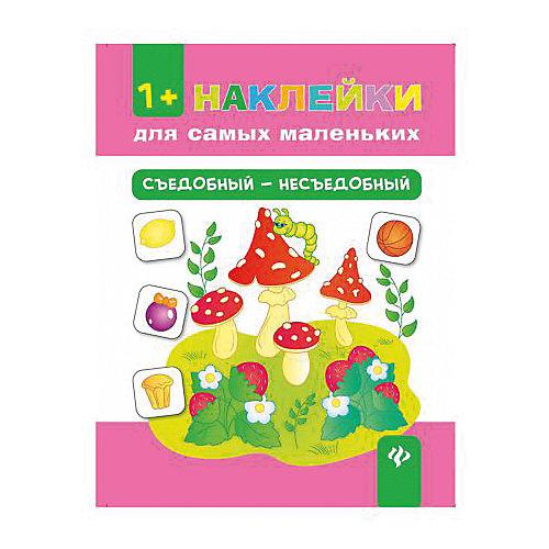 """Комплект наклеек """"Съедобный + вспомни сказку"""" от Феникс"""