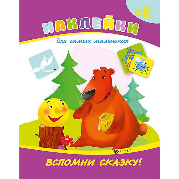 """Комплект наклеек """"Съедобный + вспомни сказку"""""""
