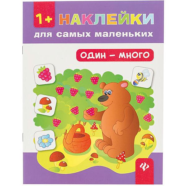 """Комплект наклеек  """"Один-много + формы"""""""