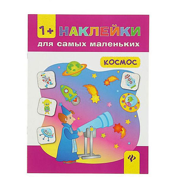 """Комплект наклеек """"Чьи домики? + космос"""""""