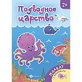 """Комплект плакатов с наклейками """"Подводное царство+ сельские жители"""""""
