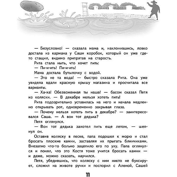 День карапузов, Дмитрий Емец