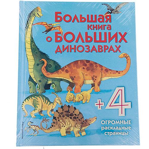 Большая книга о больших динозаврах от Эксмо