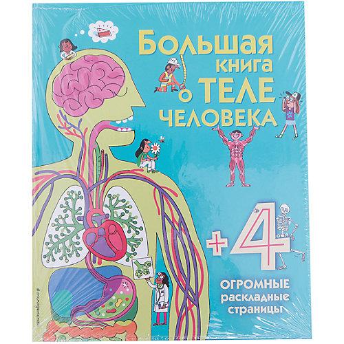 Большая книга о теле человека от Эксмо