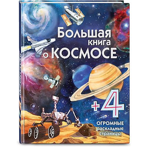 Большая книга о космосе от Эксмо