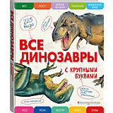 Все динозавры с крупными буквами