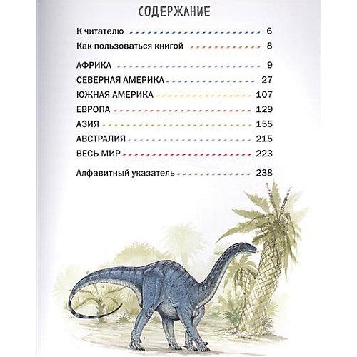 Все динозавры с крупными буквами от Эксмо