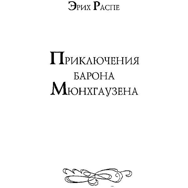 Приключения барона Мюнхгаузена, Э. Распе