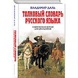 Толковый словарь русского языка (Современная версия для школьников)
