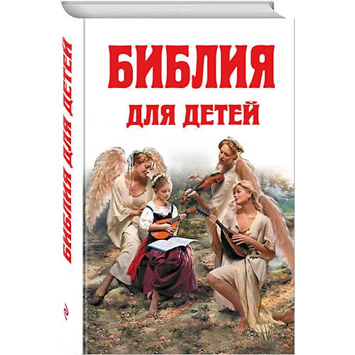 Библия для детей от Эксмо