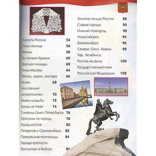Наша Родина - Россия от Эксмо