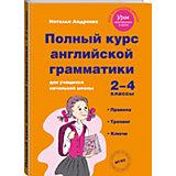 Полный курс английской грамматики для учащихся начальной школы, 2-4 классы