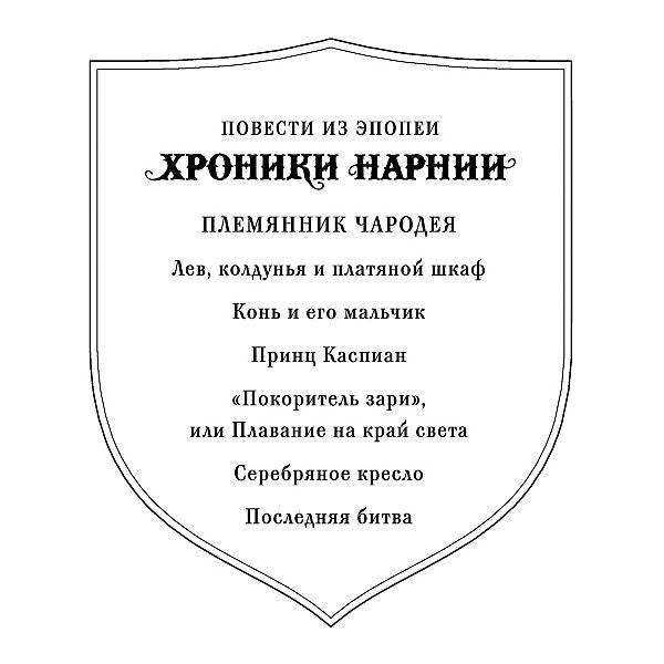 Племянник чародея, ил. П. Бэйнс