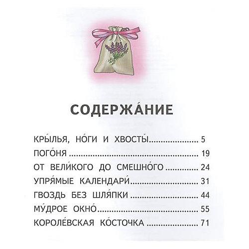 Крылья, ноги и хвосты, Альберт Иванов от Эксмо