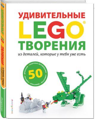 Удивительные творения LEGO