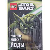 Секретная миссия Йоды, LEGO Star Wars