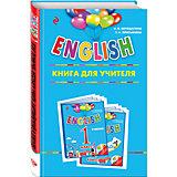 ENGLISH, 1 класс, книга для учителя