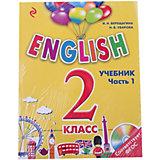ENGLISH, 2 класс, учебник, часть 1 + СD