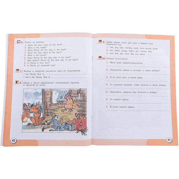 ENGLISH, 2 класс, книга для чтения