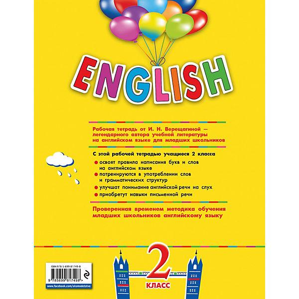 ENGLISH, 2 класс, рабочая тетрадь + СD