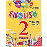 ENGLISH, 2 класс, учебник, часть 2 + СD