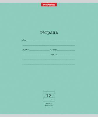 Erich Krause Тетрадь ученическая,12л Классика косая линия 10шт