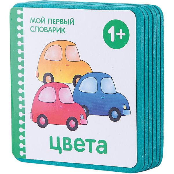 """Мой первый словарик """"Цвета"""""""