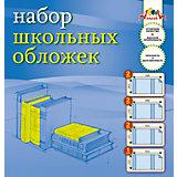 Набор школьных обложек для учебников и рабочих тетрадей универсальные (в наборе 7 шт)