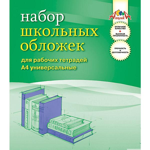Обложки универсальные для рабочих тетрадей формата А4, ПВХ, комплект 5штук.