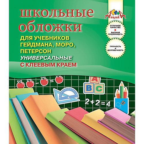 Обложки для учебников Гейдмана, Моро, Петерсона с клеевым краем, комплект 5штук от АппликА