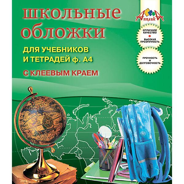 Обложки для учебников и тетрадей формата А4 с клеевым краем, комплект 5 штук.