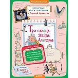 """Книжка """"Три пальца звезды Альгораб. Употребление Ь для смягчения предшествующего согласного"""", Clever"""