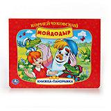 """Книжка-панорамка """"Мойдодыр"""""""