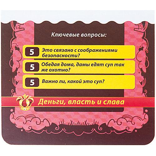 """Настольная игра """"Данетки Деньги, власть и слава красный"""", Магеллан от Магеллан"""