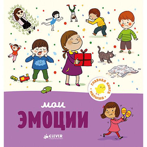 Мои эмоции, Главная книга малыша от Clever