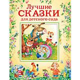 Сказки для детского сада, Росмэн