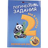 """Логические задания для 2 класса """"Орешки для ума"""", Ефимова И.В."""