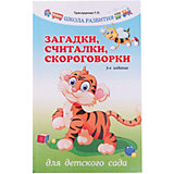 Загадки, считалки, скороговорки для детского сада, Трясорукова ТП