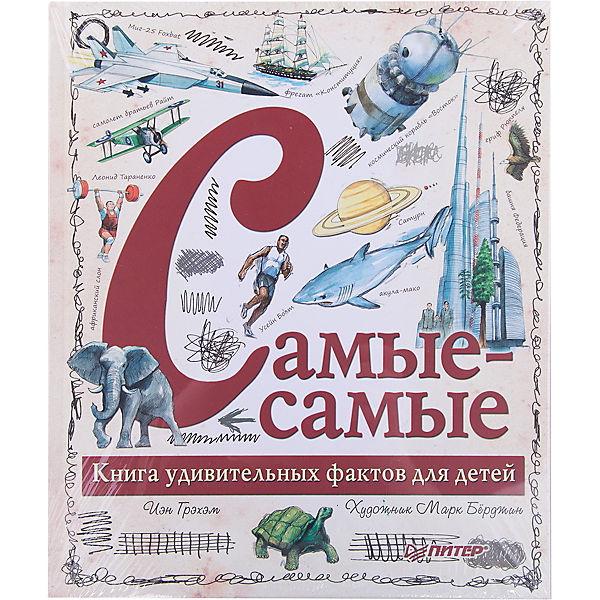 """Книга удивительных фактов для детей """"Самые-самые"""", Иэн Грэхэм"""