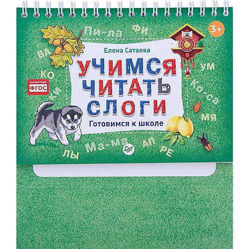 """Готовимся к школе """"Учимся читать слоги"""", Елена Сатаева от ПИТЕР"""