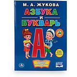 Азбука и букварь с крупными буквами, М.А. Жукова