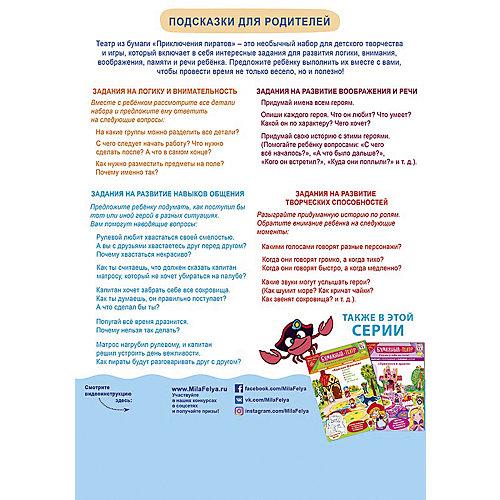 """Набор игровой для творчества """"Мила и Феля - Бумажный театр - Приключения пиратов"""" от Мила и Феля"""