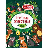 Веселые животные Лес: книжка с наклейками