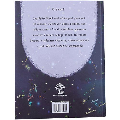 Звездные сказки:моя первая книжка по астрономии дп от Fenix
